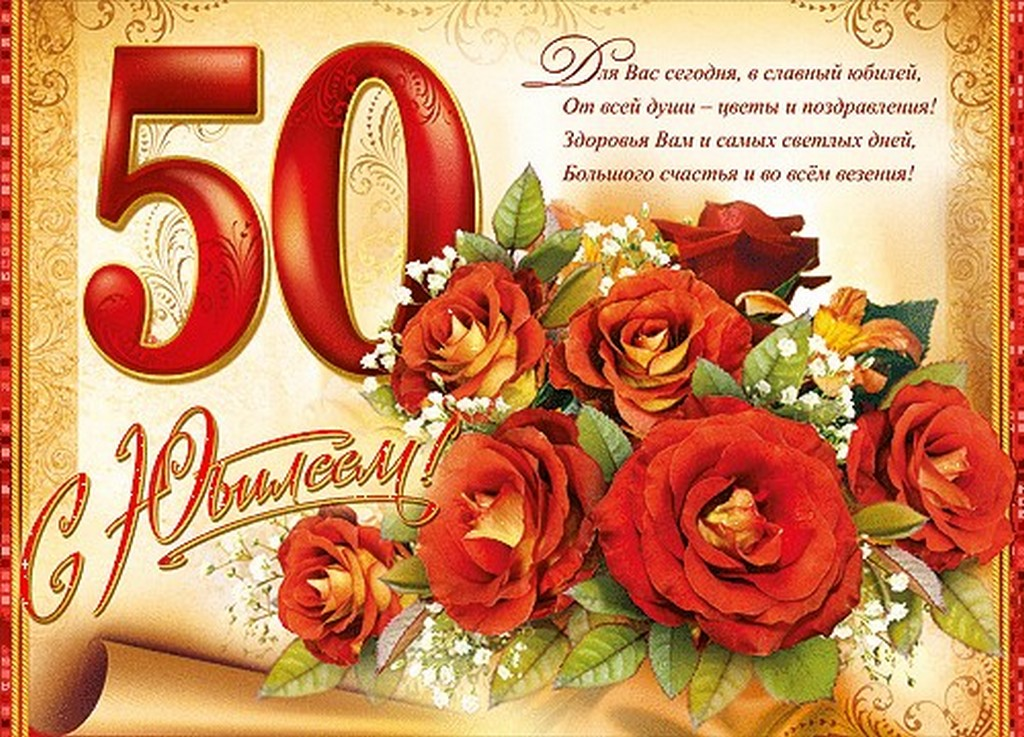 50-летний юбилей женщине поздравления